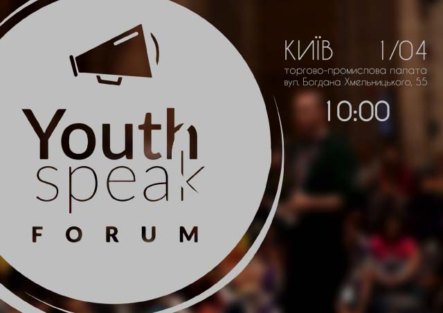 YouthSpeak Forum 2017 1