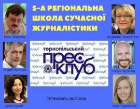 school Ternopil pres club 2017 2018 e1505039477322
